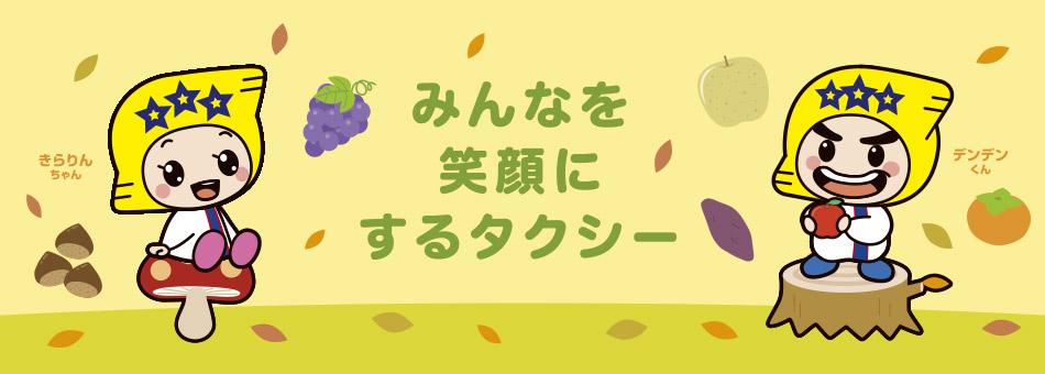 マスコットキャラクター紹介