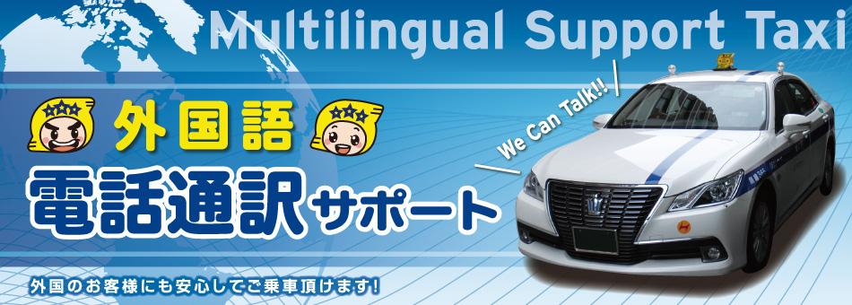 外国語 電話通訳サポート